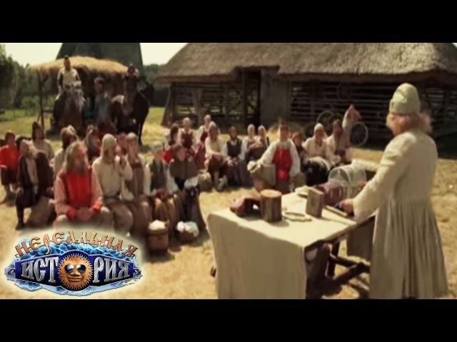 Нереальная история - Хитропоповка - Деревенский аукцион
