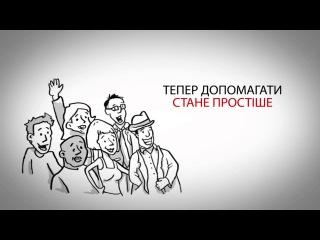 Львівський Регіональний Волонтерський Центр (LVC)