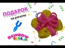 ПОДАРОК из резинок на рогатке без станка. Фигурки из резинок Rainbow loom bands