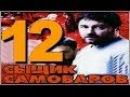Сыщик Самоваров (12 серия из 12) Детективный сериал