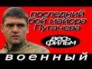 Последний бой майора Пугачева 1-2-3-4 серия. Военные фильмы.