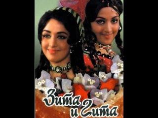 Зита и Гита Индия 1972 смотреть в хорошем качестве