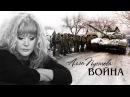 "Алла Пугачева - ""Война"""