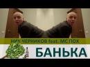 Ник Черников feat. MC Пох - Банька Парилка