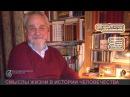 40. Хеттская цивилизация и религия. Ханаан и классическая Греция. Смысл жизни в религиях