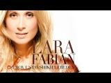 ПРЕМЬЕРА!!! Lara Fabian - Любовь уставших лебедей 2014