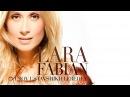 ПРЕМЬЕРА Lara Fabian Любовь уставших лебедей 2014