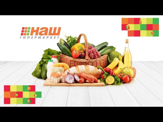 Ролик для гипермаркета НАШ Commercial for hypermarket NASH