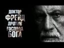 Нам и не снилось Доктор Фрейд против Господа Бога 3 серии Зигмунд Фрейд сновидения по Фрейду