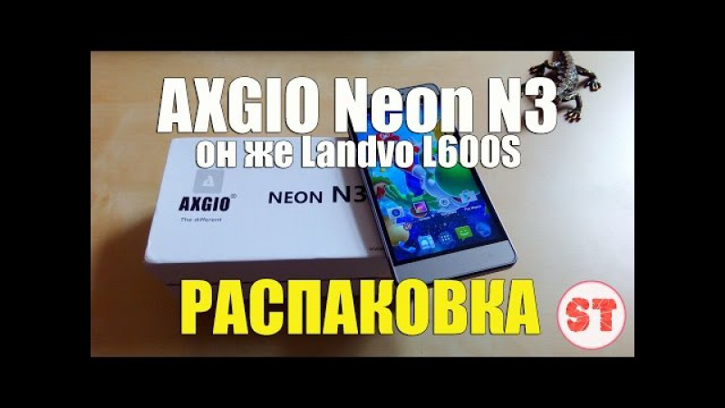 AXGIO Neon N3 он же Landvo L600S распаковка посылки и быстрый обзор