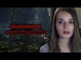 ВЫЖИВАЕМ с Сашей Спилберг // The Forest