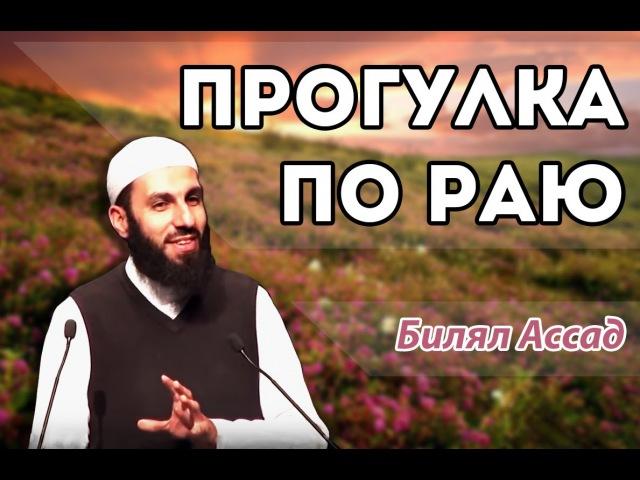Билял Ассад Прогулка по раю