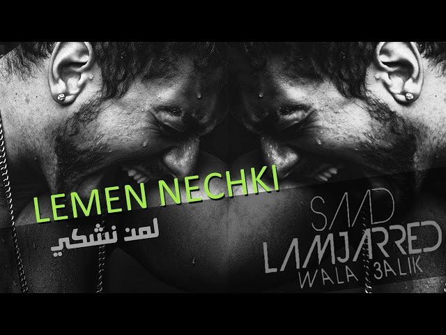 Saad Lamjarred - Lemen Nechki (Official Audio)   سعد لمجرد - لمن نشكي