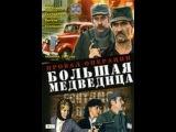 Провал операции Большая медведица  военные фильмы советское кино