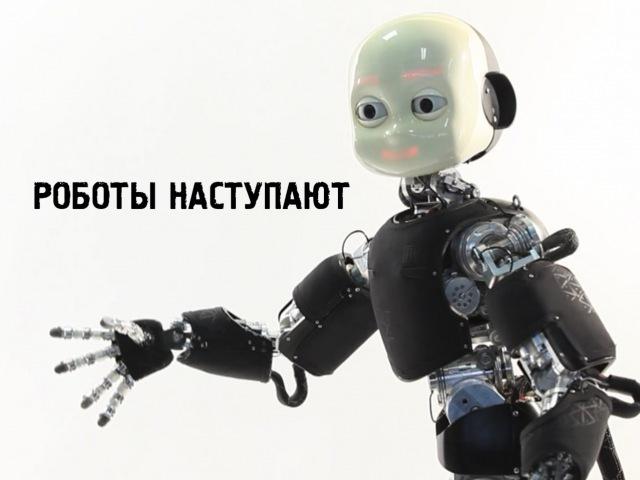 Робот ICub - человекоподобный робот.