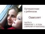 Путешествие с ребенком. Самолет. Часть 3: ребенку 1-2 года (перелет в Тайланд)