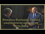 Интервью Владимира Путина американскому журналисту Чарли Роузу.