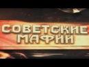 Советские мафии Хлебное место 30 09 2015