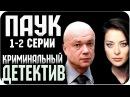 Русский Детектив 2016 Паук 1 2 серии Русский детектив Русские криминальные фил