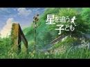 [NMT-Sub] Hoshi wo Ou Kodomo Blu-ray BOX
