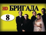 Бригада 8 серия культового сериала HD