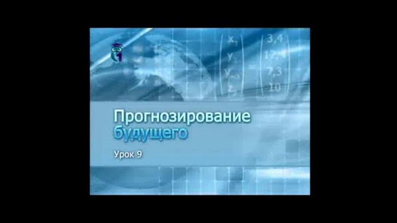 Прогнозирование будущего Передача 9 Утопический мир будущего