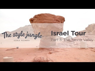 Долина Тимна. Видео-тур по Израилю // The Timna Valley. Israel video-guide (OST Орел и Решка)