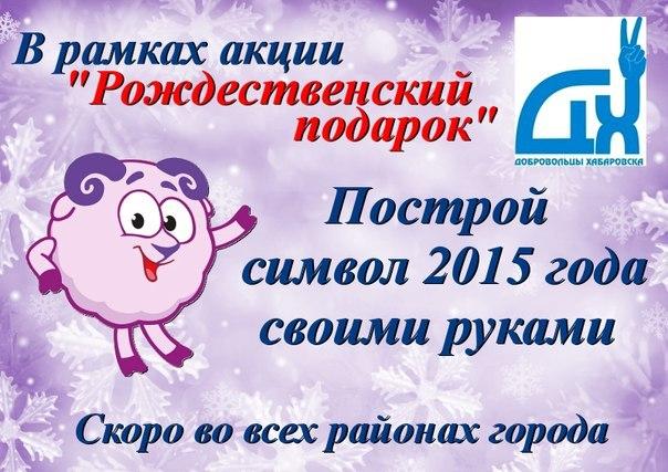 Афиша Хабаровск Рождественский подарок