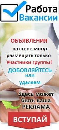 Доска объявлений об ищущих работу в кач подать объявление во все дела