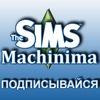 The Sims: Machinima - сериалы по Симс 2,3,4