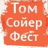 Том Сойер Фест – вместе вернём Самаре цвет