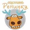 Подслушано Репинка | Харьков
