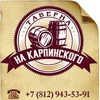 «Таверна на Карпинского»: ресторан, караоке-клуб