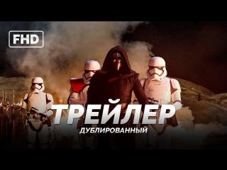 DUB | Трейлер №2: «Звёздные войны: Пробуждение силы / Star Wars: Episode VII - The Force Awakens» 2015