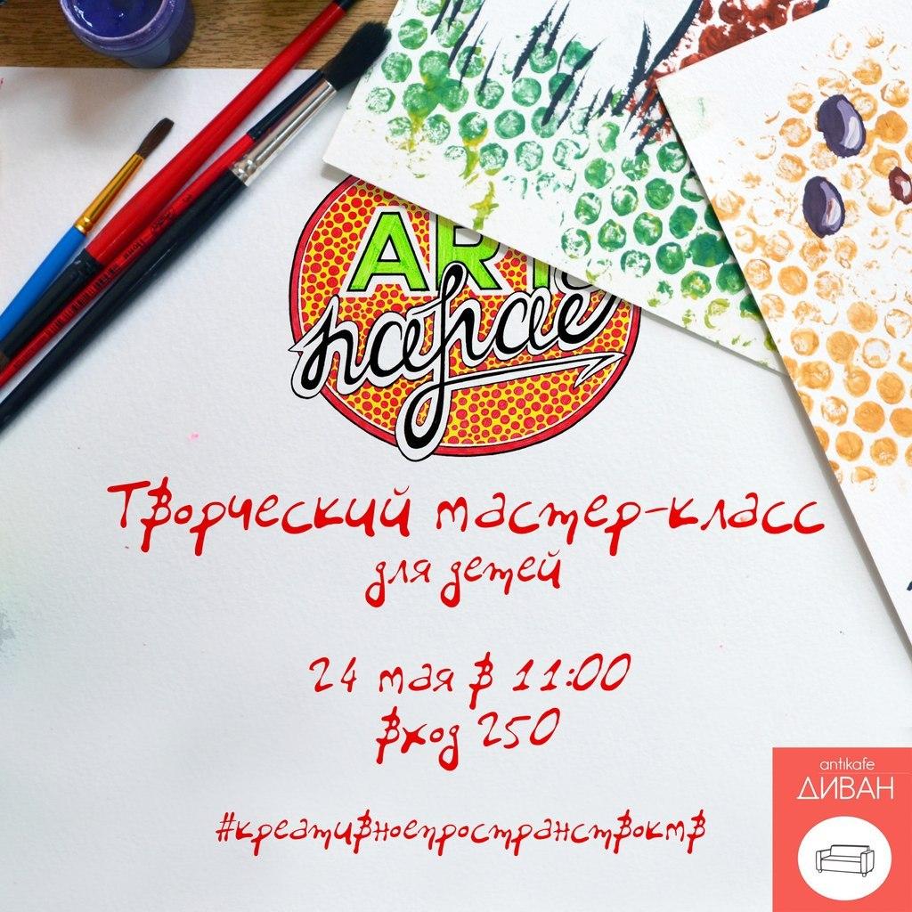 Афиша Пятигорск Творческий мастер-класс