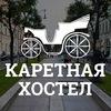 Хостел Каретная