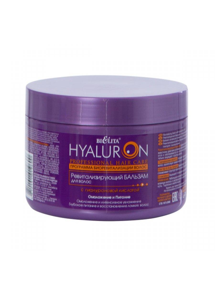 Ревитализирующий бальзам для волос с гиалуроновой кислотой hyaluron prof hair care (500 мл.), bielita.