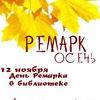 Ремарк. Осень
