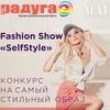 Fashion-шоу 'Selfstyle 2'