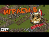 ИГРАЕМ В КАЗАКИ (Cossacks: Back To War)