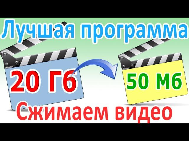 Программы для сжатия видео без потери качества - сравнение » Freewka.com - Смотреть онлайн в хорощем качестве