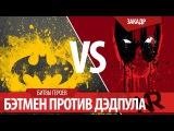 BATMAN vs DEADPOOL / Бэтмен против Дэдпула на Русском