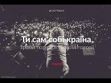 Кузьма Скрябін: За що я люблю Україну #Кузьма #Скрябін #Громадянин #Патріот #Україна #Ukraine #UA