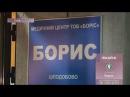 Інспектор Фреймут Клініка Борис місто Київ