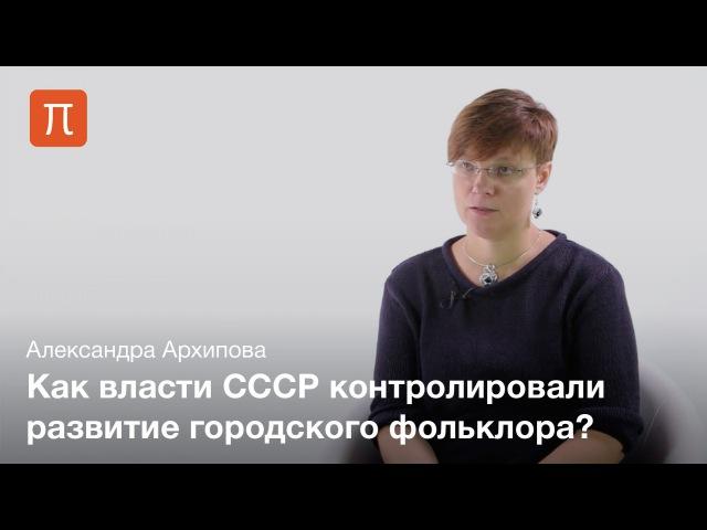 Взаимодействие власти и фольклора Александра Архипова