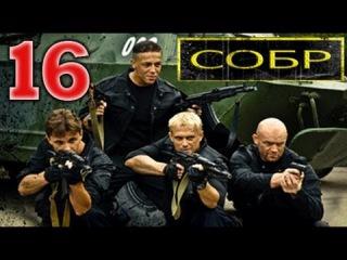 СОБР 16 серия боевик сериал