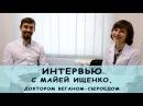 Сыроедение. Интервью с Майей Ищенко, доктором веганом-сыроедом