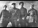 Авантюристы Неизвестные страницы гражданской войны Документальный фильм