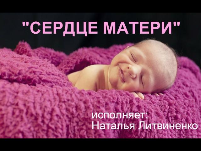 МАМА христианская песня. Наталья Литвиненко- Братниченко