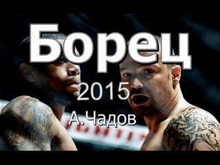 Борец русский фильм 2015